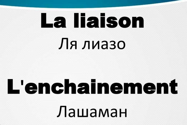 Связывание и сцепление во французском языке