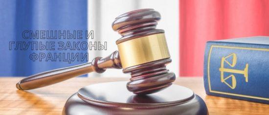 Законы Франции